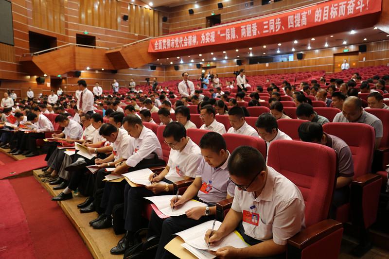 梧州市第十四届人民代表大会第一次会议